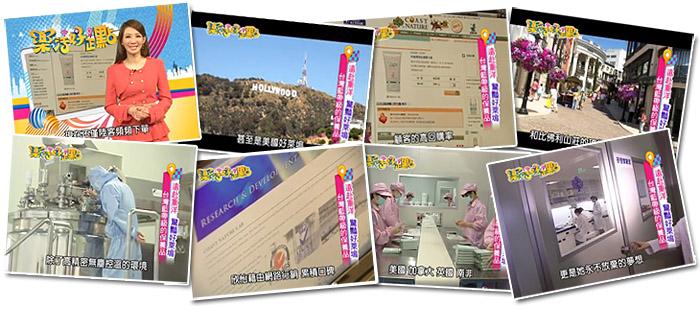 東森電視樂活好正點 驚艷好萊塢 台灣藍帶級 保養品 COAST NATURE