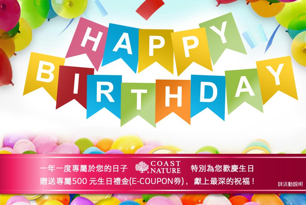 會員專屬生日E-COUPON